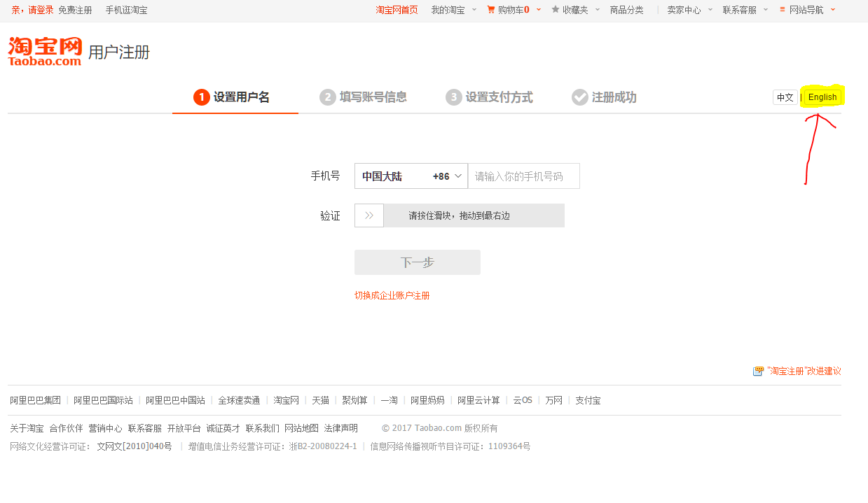 taobao-signup-english