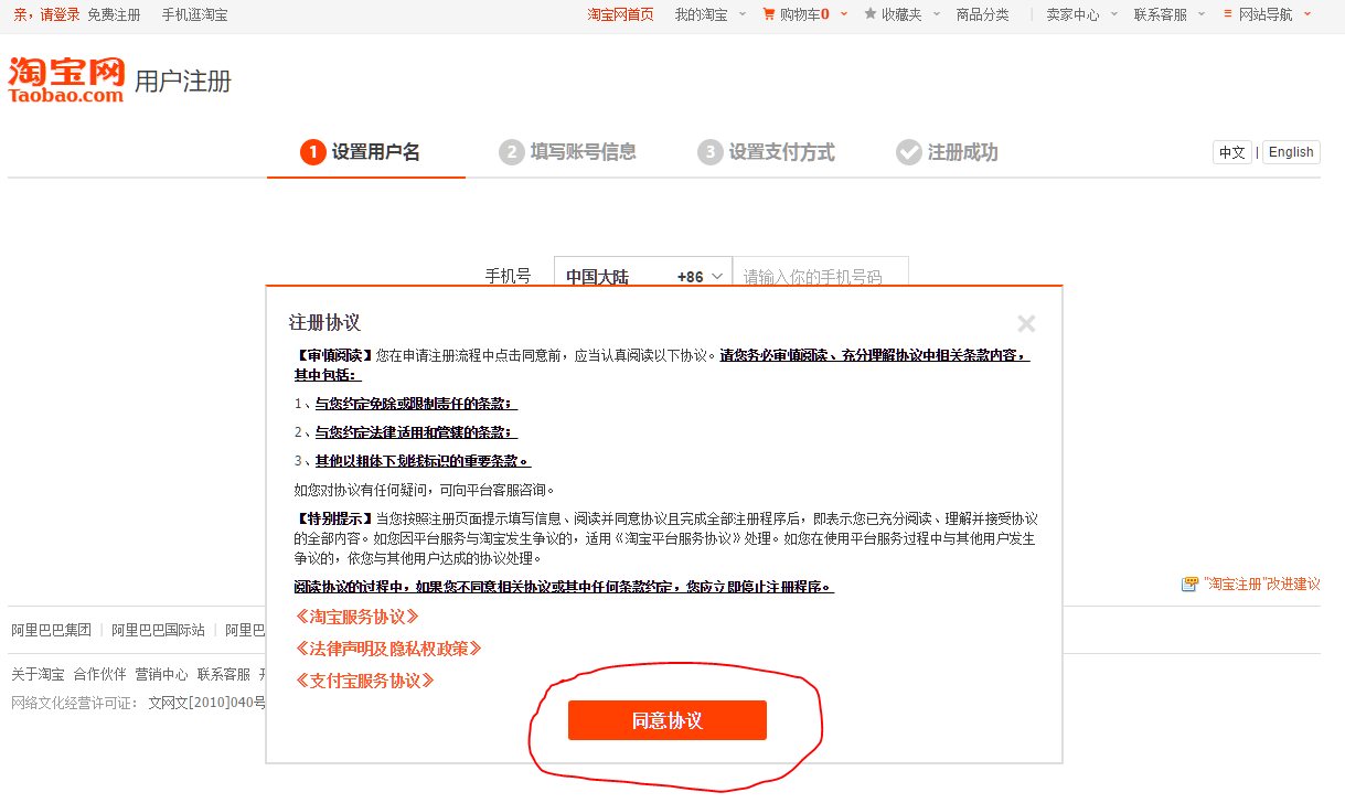taobao-user-agreement